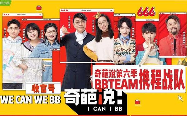 《奇葩说6》高热收官詹青云加冕BBKing 全网数百热搜席卷思辨狂潮