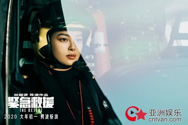 辛芷蕾《紧急救援》饰演机长 大年初一上映引期待