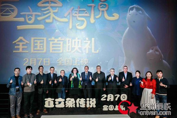 """《直立象传说》举办全国首映礼 神奇动物""""桃栗象""""成鼠年新宠"""