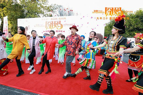 徐峥《囧妈》提档大年三十 腾冲路演收官春节再相见