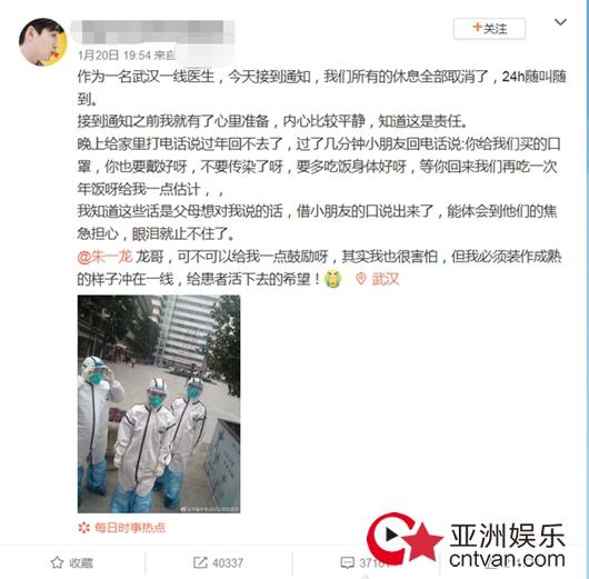 朱一龙鼓励医生粉丝:保护好自己才能帮助更多的人!