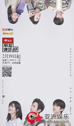 《朋友请听好》定档0219 何炅谢娜易烊千玺组队做广播