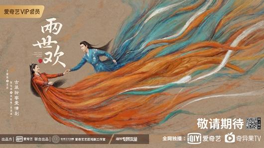 """《两世欢》曝""""两世守护""""预告和""""飞天""""海报 于朦胧陈钰琪演绎2020开春暖心""""美""""剧"""
