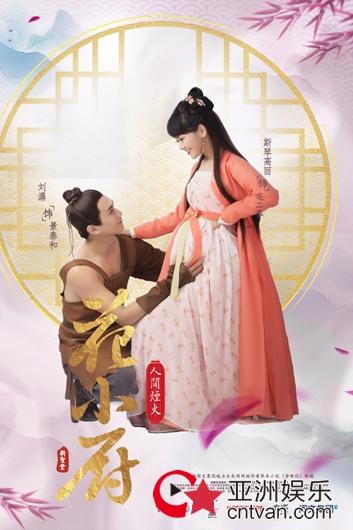 """斯琴高丽刘潺""""荷花CP""""《人间烟火花小厨》诠释模范好夫妻"""