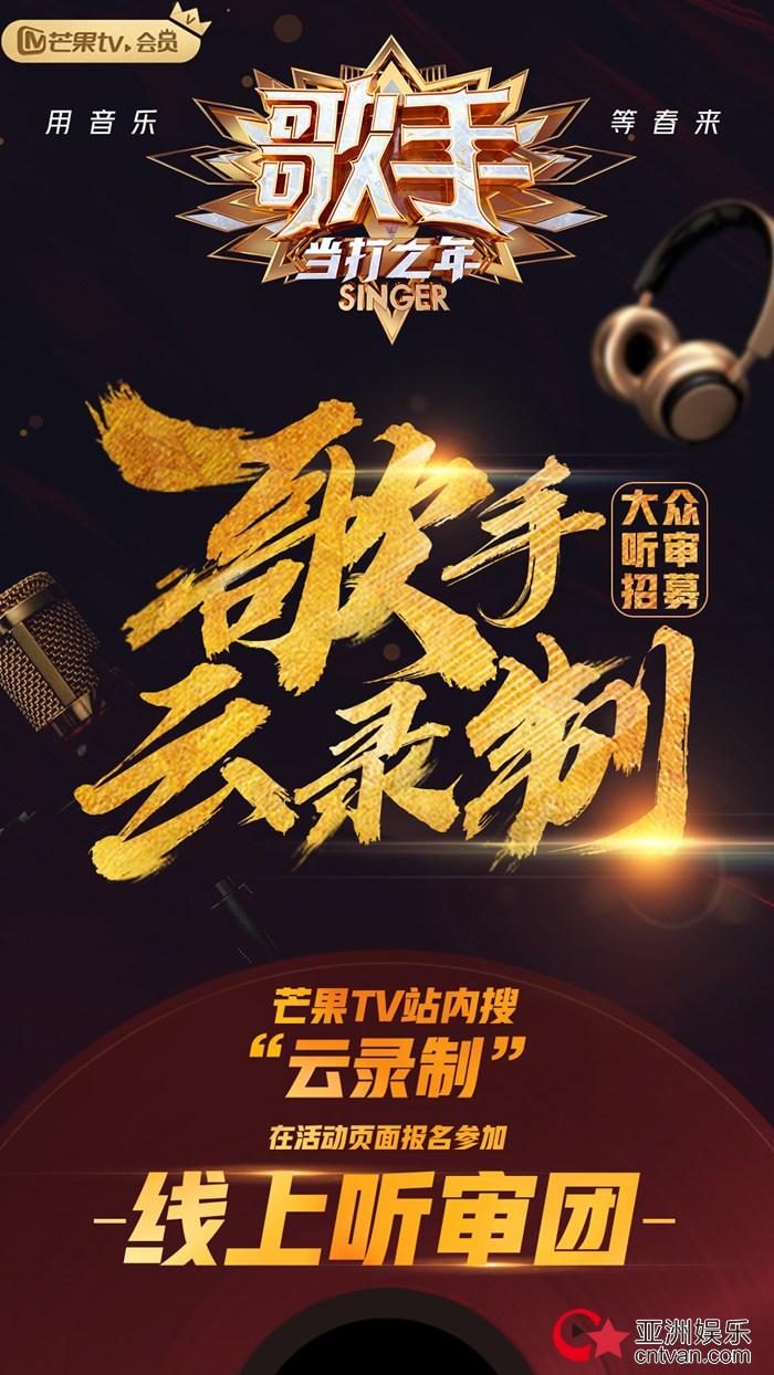 """《歌手·当打之年》制作创新 芒果TV会员组成大众听审团参与""""云录制"""""""