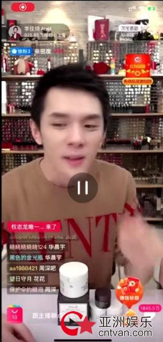 李佳琦直播追星华晨宇 自曝听了《寒鸦少年》十遍