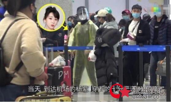 杨紫机场防护造型吸睛 360度无死角防御获赞!
