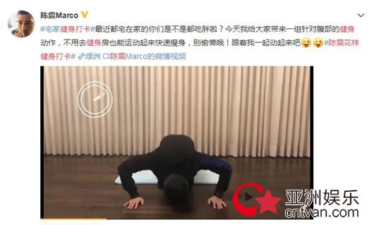 演员陈震花样健身打卡 呼吁人们宅家别偷懒!
