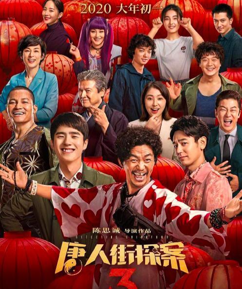 《唐人街探案3》曝光上映时间,影迷期待满满