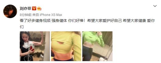刘亦菲马甲线抢镜 腰线全部露出网友不淡定了