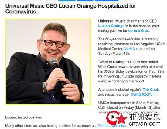 环球音乐CEO确诊新冠肺炎 恐波及苹果执行长库克