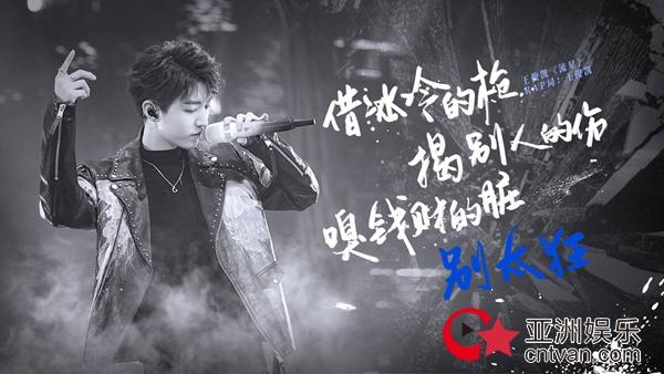 王俊凯原创rap词唱出态度 坚定路途少年无畏
