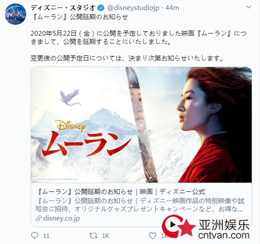 花木兰日本撤档 期待早日重新定档!
