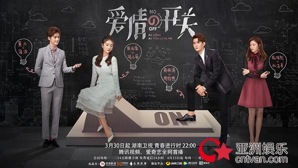 《爱情的开关》定档3月30日开播 熊梓淇赖雨濛董力都市错恋