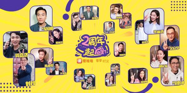 """埋堆堆全新升级 迈入""""2""""次元 TVB艺人送生日祝福"""