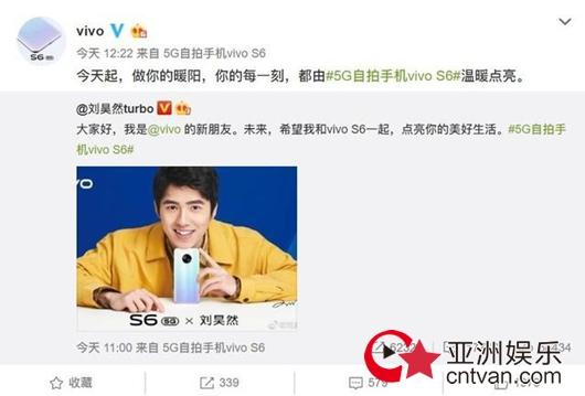 刘昊然新代言vivo S6下周二发布 粉丝们恐怕又坐不住了