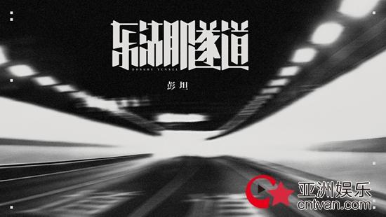 彭坦《东湖隧道》MV正式发布 | 穿过你的孤岛「回家」