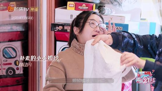 《婚前21天》傅首尔重找旧婚纱 再读十年前老刘写的信落泪