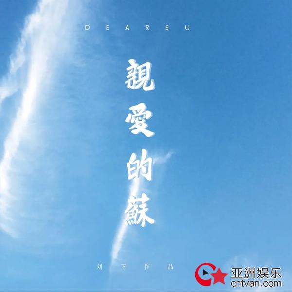 音乐人刘下EP《亲爱的苏》重新上线!记录青春,追逐梦想