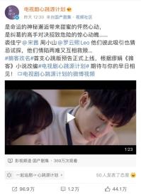 """宋茜罗云熙新戏更名《心跳源计划》""""高危""""爱情心动开启"""