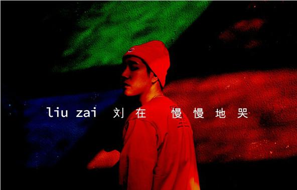 金曲奖团队火星电台最新力作 独立音乐人刘在《慢慢地哭》今推出