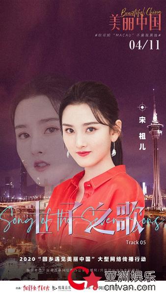 《美丽中国》澳门篇《七子之歌》上线 宋祖儿以歌声祝福祖国