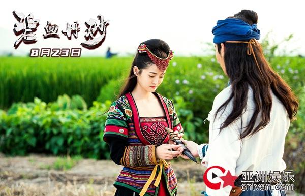 世外桃源藏古老民族传奇《碧血丹砂》2020.4.14将在央视六套播出