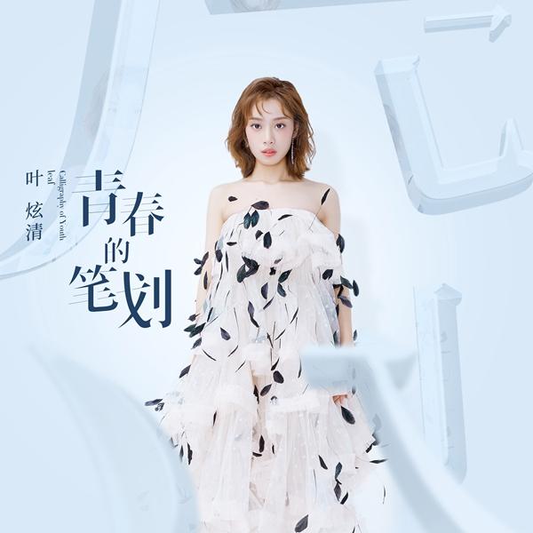 叶炫清新专辑单曲《青春的笔划》上线 青春世界探秘少女心事