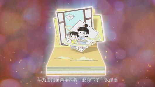 金鹰卡通原创动画《23号牛乃唐》:展现二胎时代最暖姐弟情
