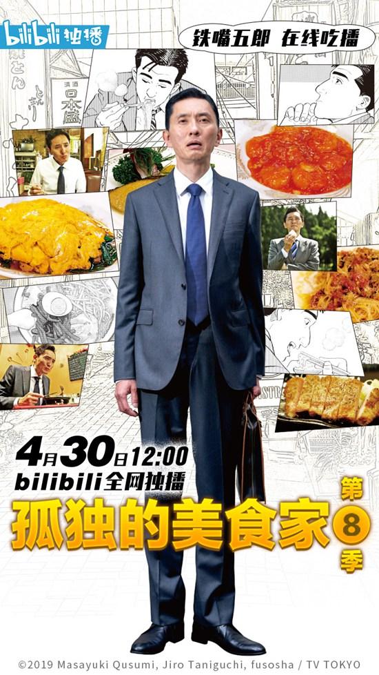 """《孤独的美食家》第八季再开启 4月30日bilibili再现""""真香现场""""大赏"""