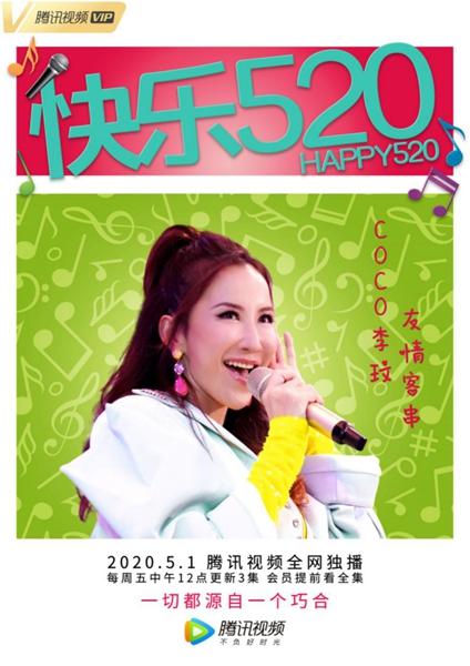 CoCo李玟助阵网剧《快乐520》  与二姐李思林超合拍