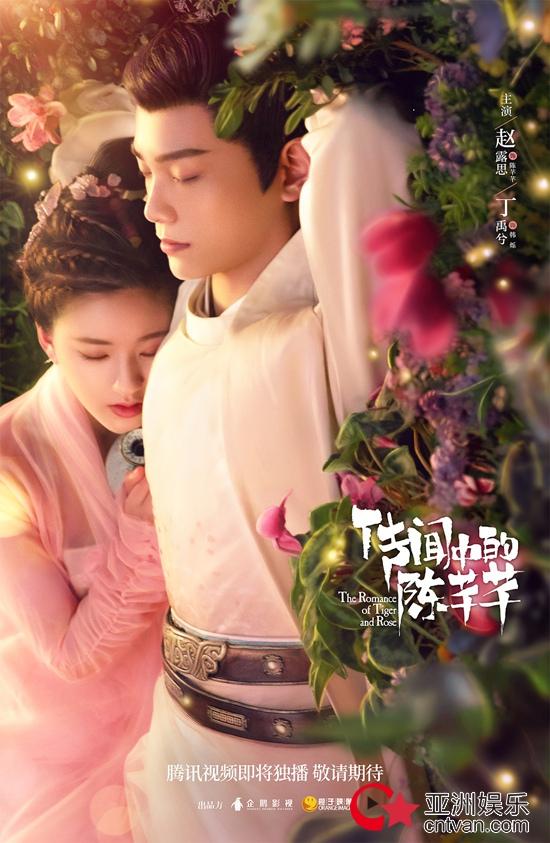 《传闻中的陈芊芊》首发片花 赵露思丁禹兮甜趣来袭