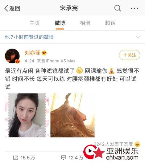 宋承宪点赞刘亦菲自拍 分手两年后公开点赞疑复合?