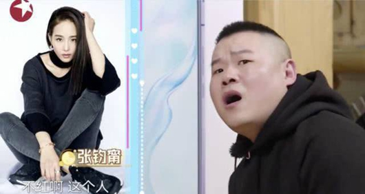岳云鹏把壁纸换成张钧甯名字 小岳岳求生欲太强了!