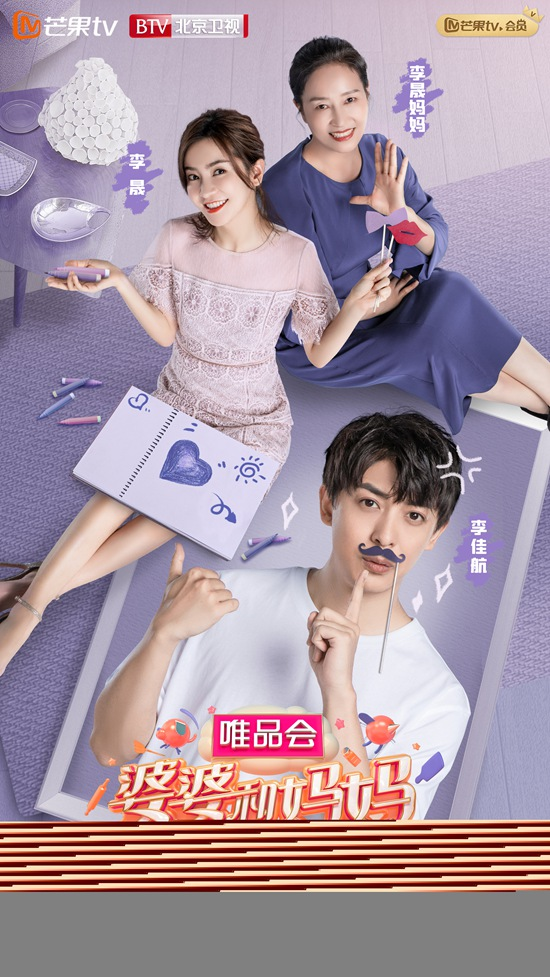 """李佳航李晟加盟《婆婆和妈妈》自称""""金牌家庭"""""""