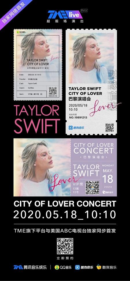 从《Taylor Swift: City of Lover 巴黎演唱会》腾讯音乐娱乐集团全球同步首发,看中国音乐市场全球影响力