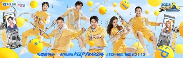 请查收您的520礼物!《奔跑吧》集体主海报为快乐助力,向美好奔跑