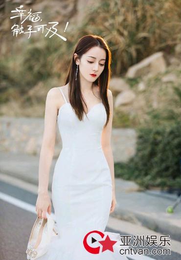 迪丽热巴婚纱造型惊艳亮相 携手黄景瑜演艺《幸福触手可及》