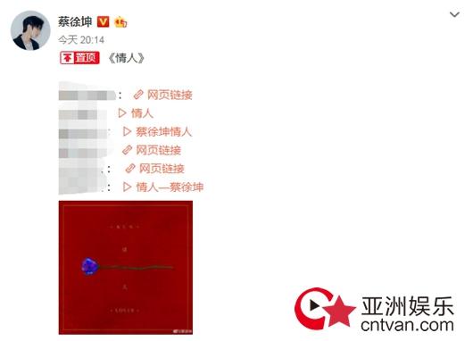 跑男团转发蔡徐坤新歌《情人》 网友:团宠实锤啦!