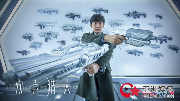 《欢喜猎人》优酷独播定档529 包贝尔贾玲联手打怪爆笑升级