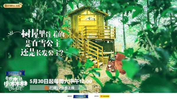 《奇妙小森林》定档530 回归自然开启森林新玩法