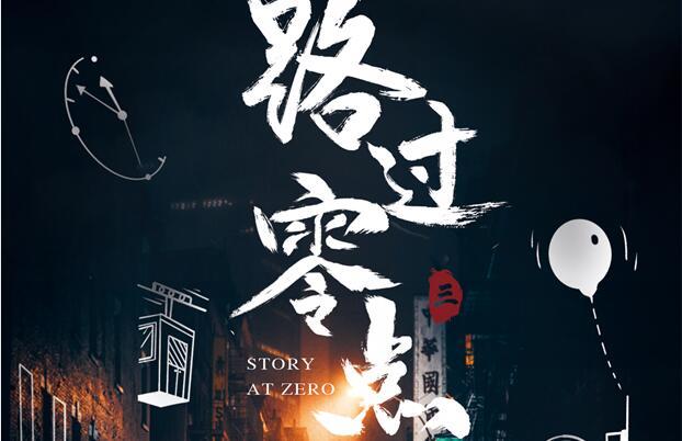 纪录片《路过零点3》暖心回归 6月1日湖南卫视温情开播