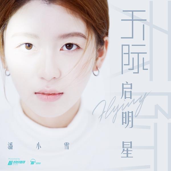 潘小雪首支个人单曲发布 《天际启明星》全平台上线