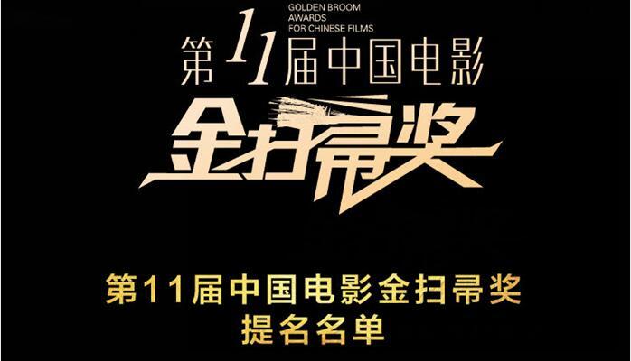 火眼金睛!第11届金扫帚奖评委名单曝光