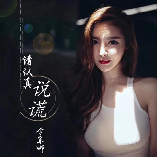 歌手李采娜发布原创新歌《请认真说谎》