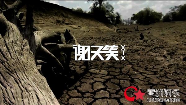 谢天笑XTX《笼中鸟》MV上线 二十周年自选辑曲目引歌迷热议