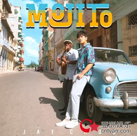 周杰伦新歌前奏轻松欢快 单曲《MOJITO》6月12日凌晨发布