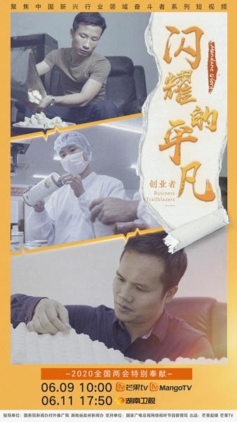 《闪耀的平凡》看中国小伙海外创业,架起中泰合作桥梁