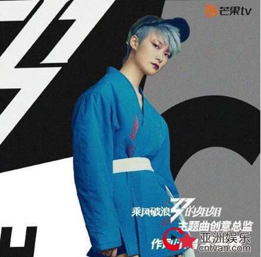 李宇春乘风破浪的姐姐主题曲 《无价之姐》给姐姐们的歌!