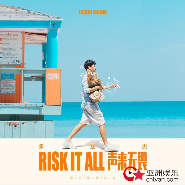 张杰全新英文专辑《Risk It All声来无畏》上线 用歌声追寻时光里的美好